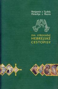 Dva středověké hebrejské cestopisy