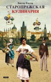 Staropražská kuchařka - ruština