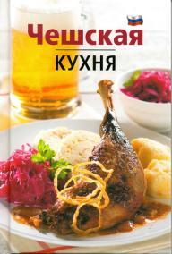 Česká kuchyně (rusky)